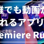 誰もが動画を作れる『Adobe Premiere Rush』。差別化のコツは「自分らしさ」!? #AdobePartner|放課後17歳。
